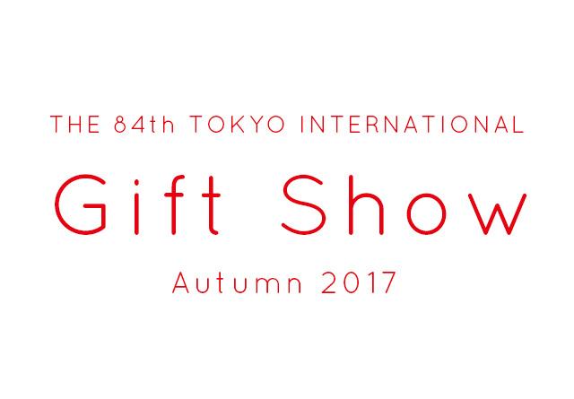 「第84回 東京インターナショナル ギフトショー秋2017」にSWATiが初出展いたします。