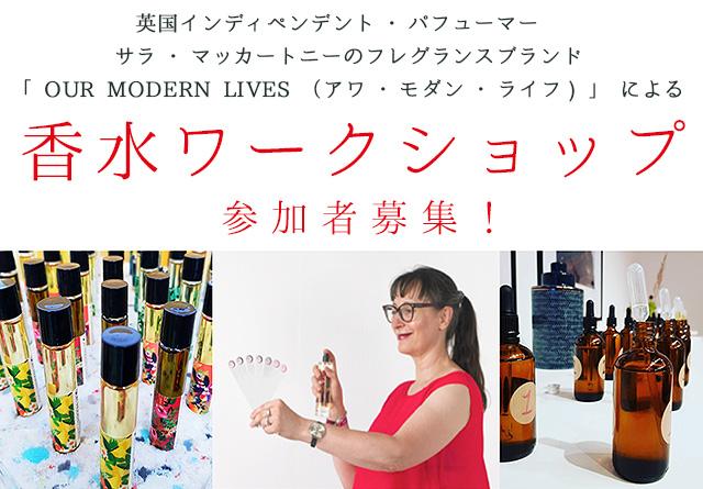 英国インディペンデント・パフューマー   サラ・マッカートニーによるフレグランスブランド「 OUR MODERN LIVES(アワ・モダン・ライフ) 」による香水ワークショップ