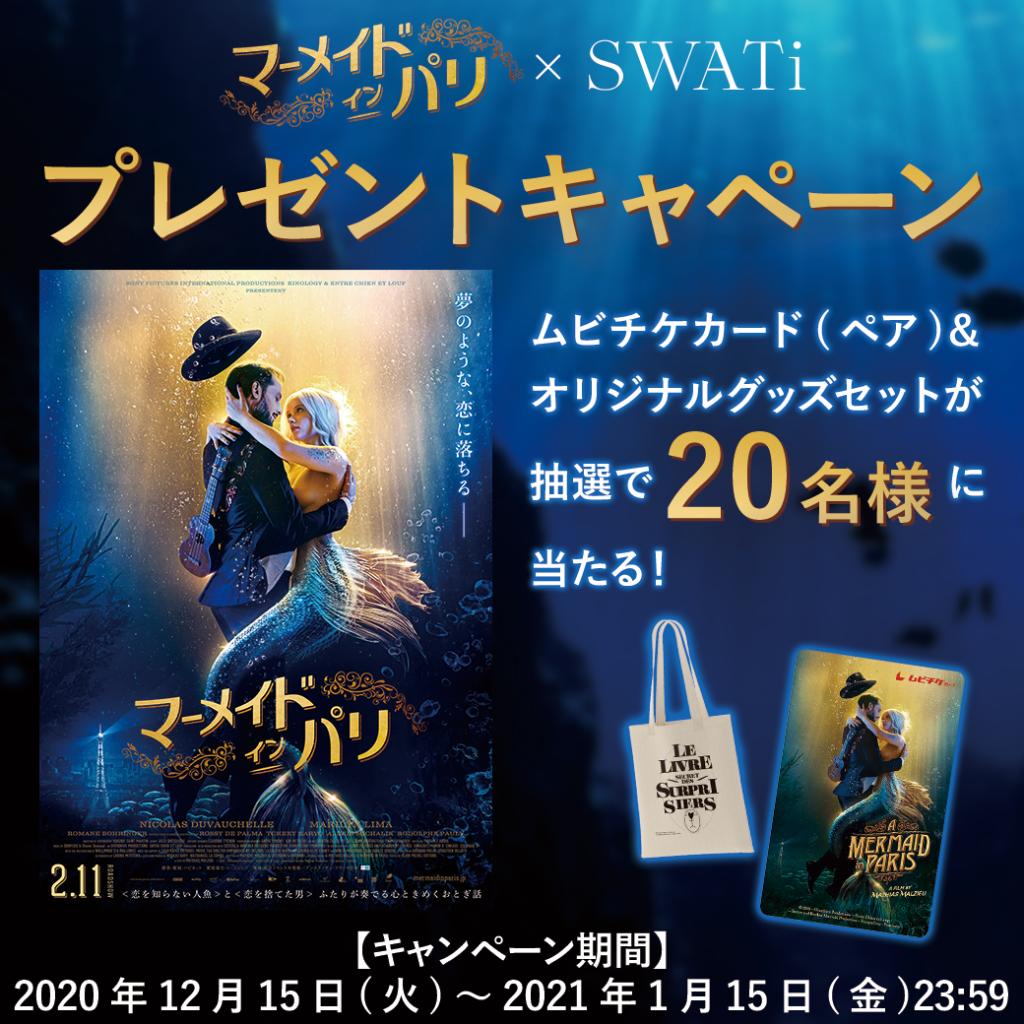 映画『マーメイド・イン・パリ』×SWATi(スワティー)タイアップ プレゼントキャンペーン!