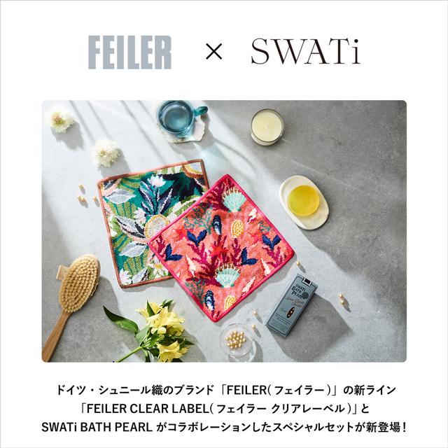 「FEILER CLEAR LABEL(フェイラー クリアレーベル)」×SWATi コラボレーションアイテム発売